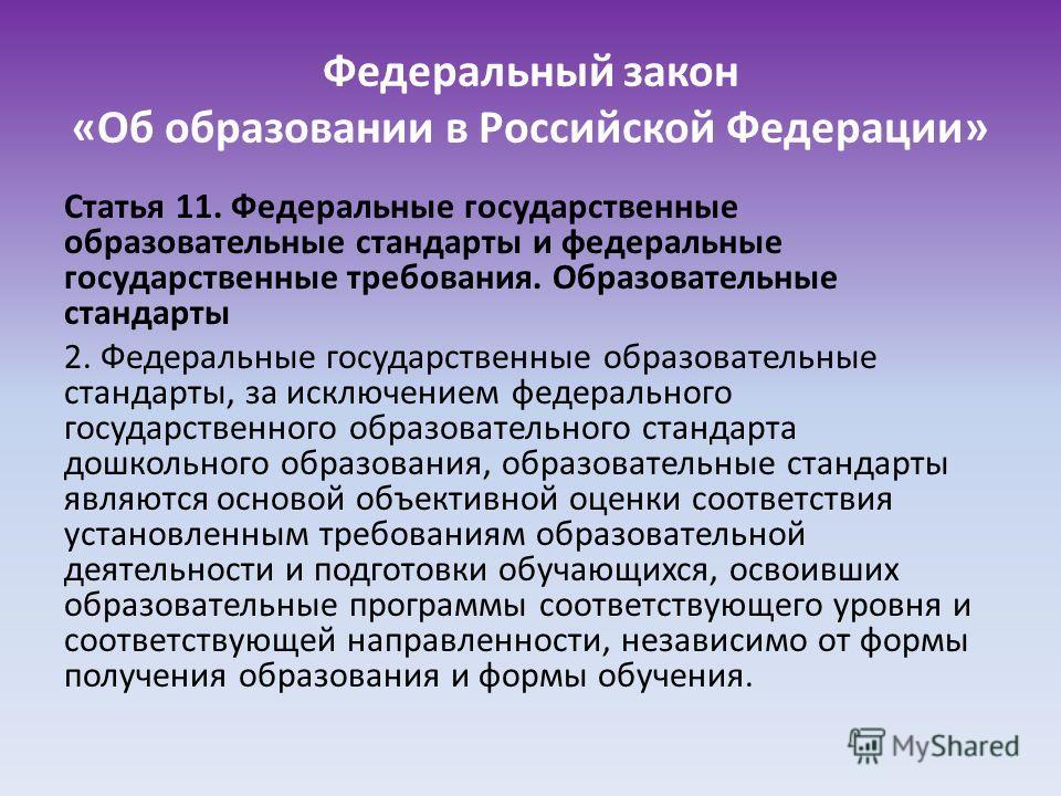 Федеральный закон «Об образовании в Российской Федерации» Статья 11. Федеральные государственные образовательные стандарты и федеральные государственные требования. Образовательные стандарты 2. Федеральные государственные образовательные стандарты, з