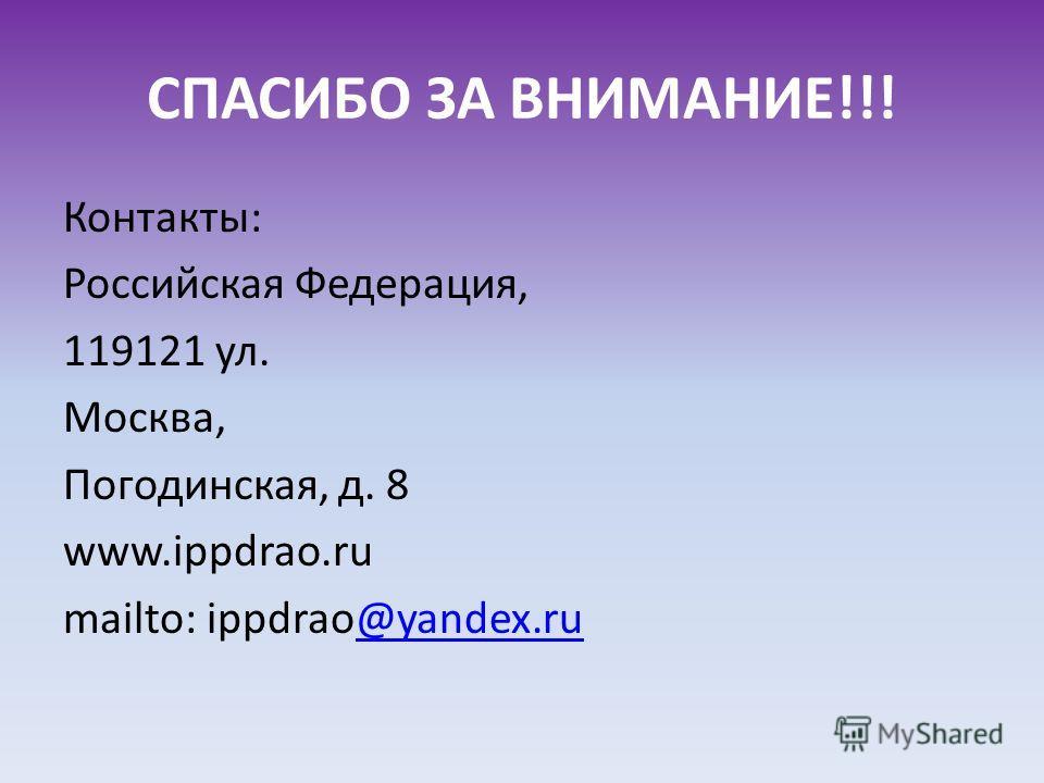 СПАСИБО ЗА ВНИМАНИЕ!!! Контакты: Российская Федерация, 119121 ул. Москва, Погодинская, д. 8 www.ippdrao.ru mailto: ippdrao@yandex.ru@yandex.ru