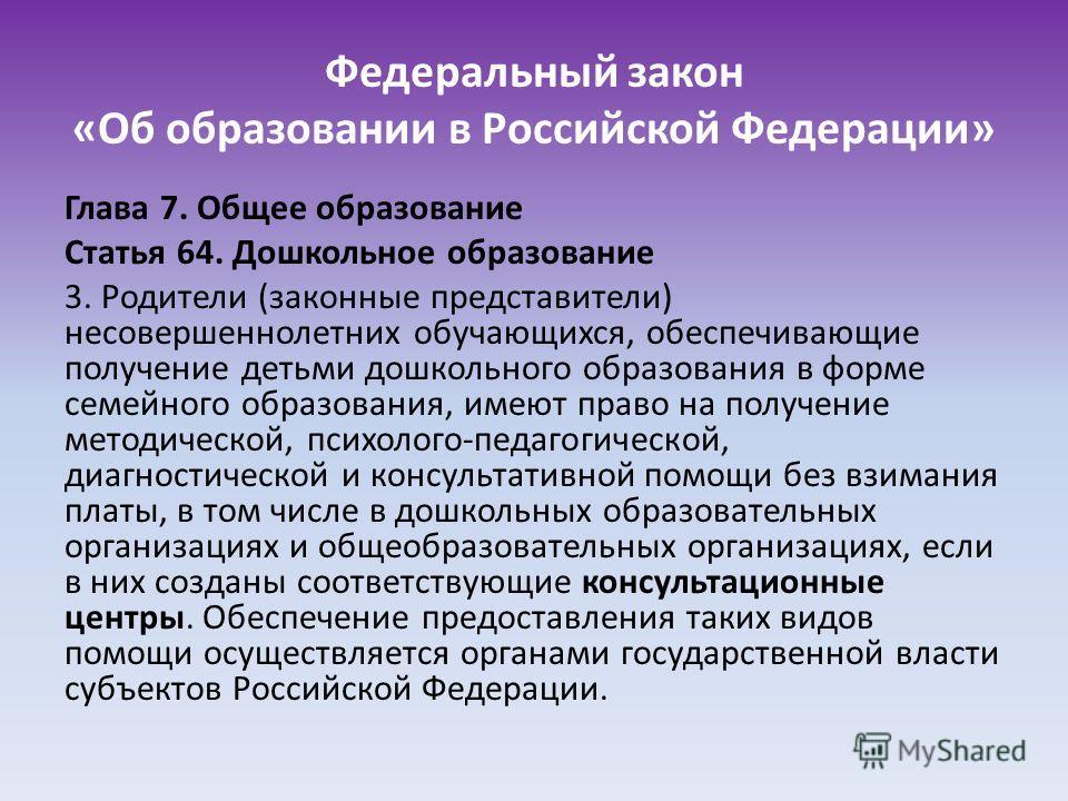 Закон об образований рф статья3 себе