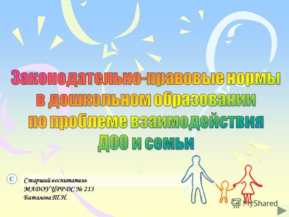 С Старший воспитатель МАДОУ ЦРР ДС 213 Баталова Т.Н.
