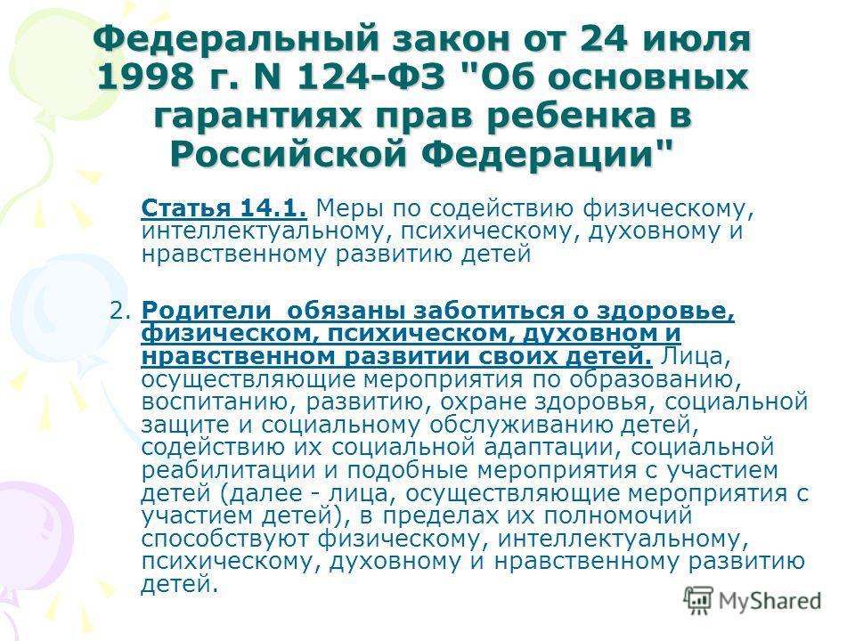 Федеральный закон от 24 июля 1998 г. N 124-ФЗ