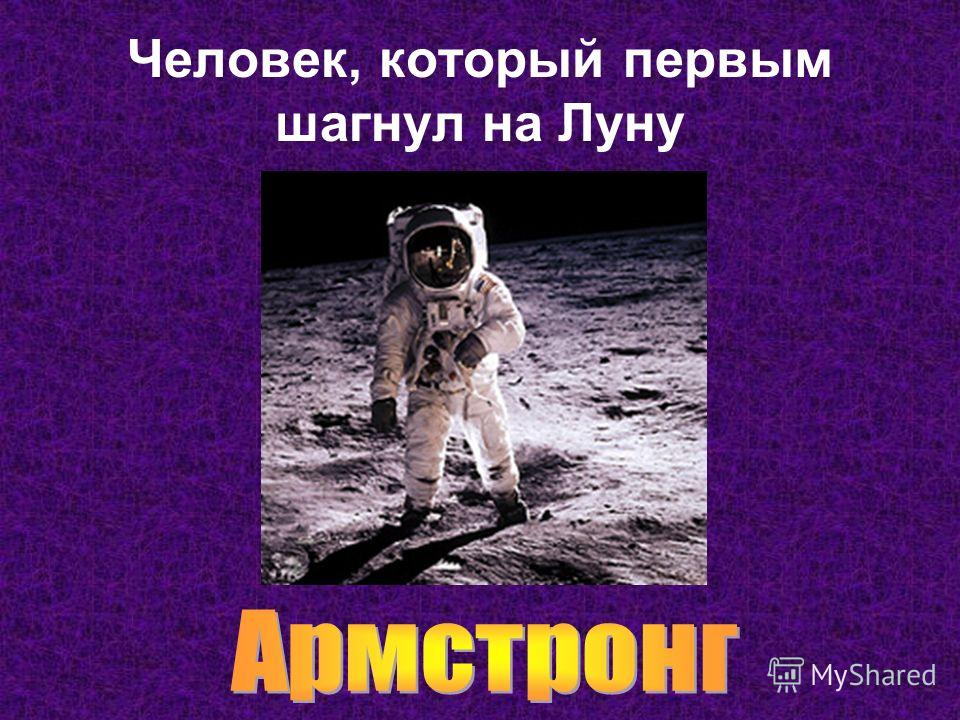 Человек, который первым шагнул на Луну