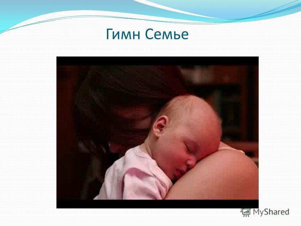 Гимн Семье