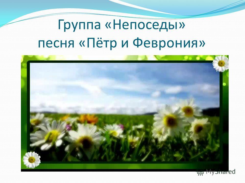 Группа «Непоседы» песня «Пётр и Феврония»