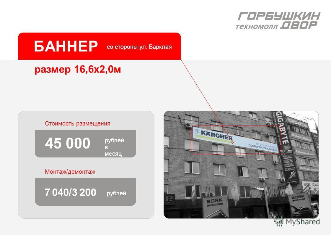 размер 16,6х2,0м Стоимость размещения 45 000 рублей в месяц Монтаж/демонтаж БАННЕР 7 040/3 200 рублей со стороны ул. Барклая