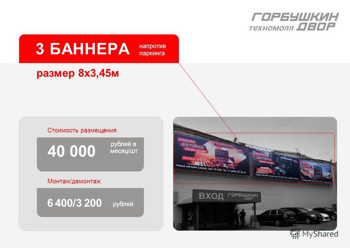 размер 8х3,45м Стоимость размещения 40 000 рублей в месяц/шт Монтаж/демонтаж 3 БАННЕРА 6 400/3 200 рублей напротив паркинга