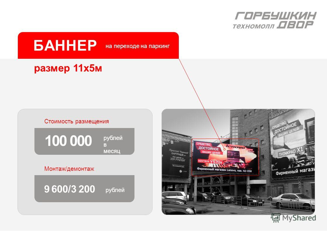 размер 11х5м Стоимость размещения 100 000 рублей в месяц Монтаж/демонтаж БАННЕР 9 600/3 200 рублей на переходе на паркинг