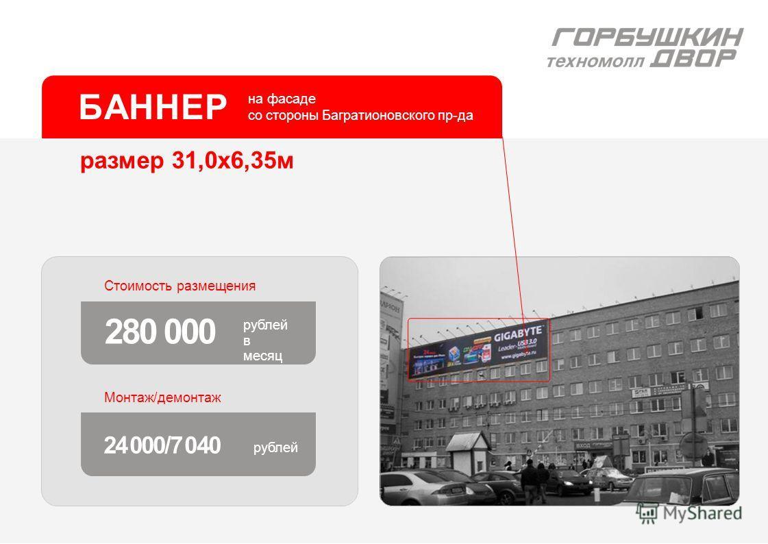 размер 31,0х6,35м Стоимость размещения 280 000 рублей в месяц Монтаж/демонтаж БАННЕР 24000/7040 рублей на фасаде со стороны Багратионовского пр-да