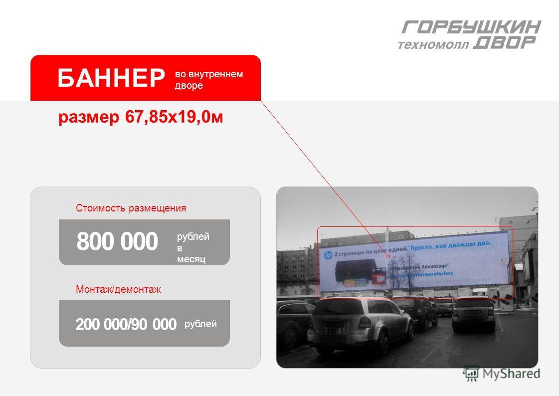 размер 67,85x19,0м Стоимость размещения 800 000 рублей в месяц Монтаж/демонтаж БАННЕР 200 000/90 000 рублей во внутреннем дворе