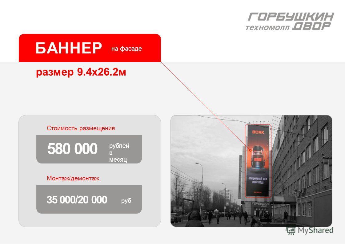 размер 9.4х26.2м Стоимость размещения 580 000 рублей в месяц Монтаж/демонтаж БАННЕР на фасаде 35 000/20 000 руб
