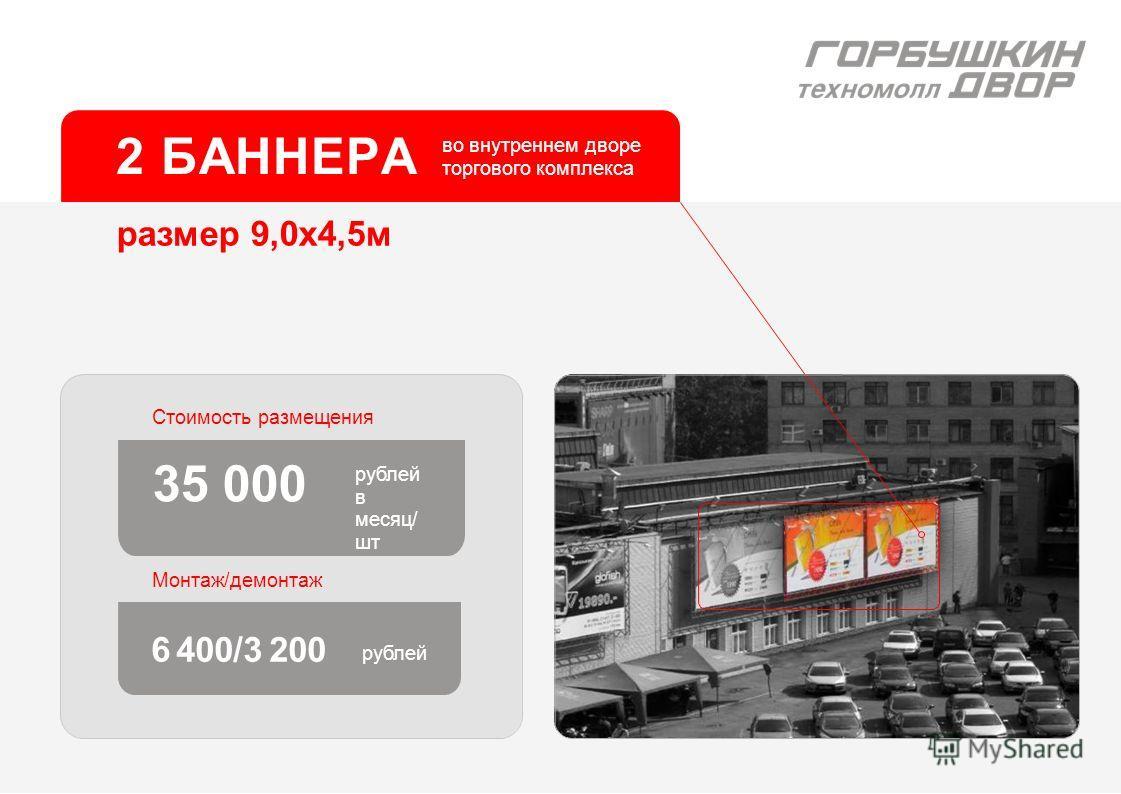 размер 9,0х4,5м Стоимость размещения 35 000 рублей в месяц/ шт Монтаж/демонтаж 2 БАННЕРA во внутреннем дворе торгового комплекса 6 400/3 200 рублей