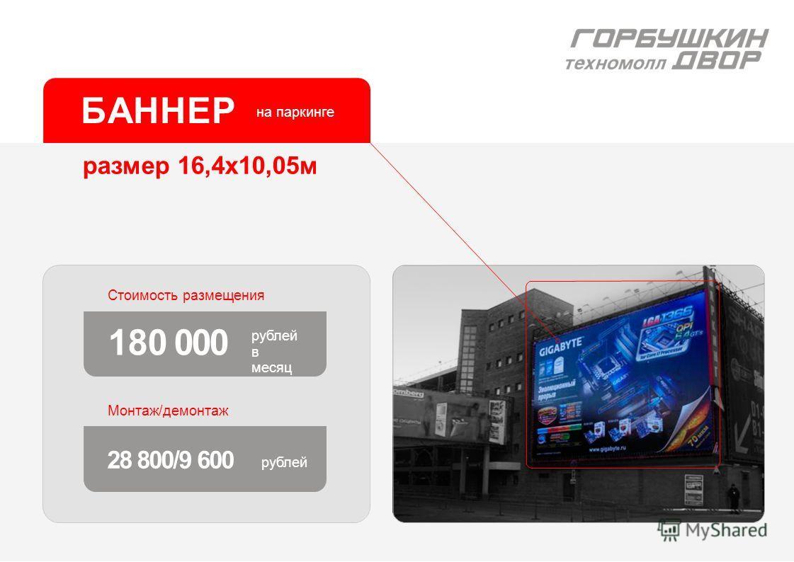 размер 16,4х10,05м Стоимость размещения 180 000 рублей в месяц Монтаж/демонтаж БАННЕР 28 800/9 600 рублей на паркинге
