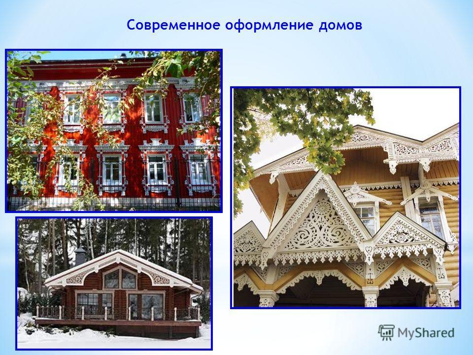 Современное оформление домов