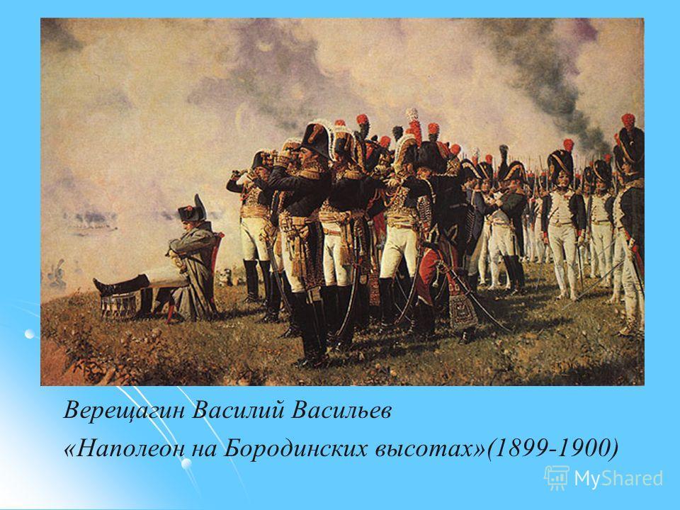 Верещагин Василий Васильев «Наполеон на Бородинских высотах»(1899-1900)