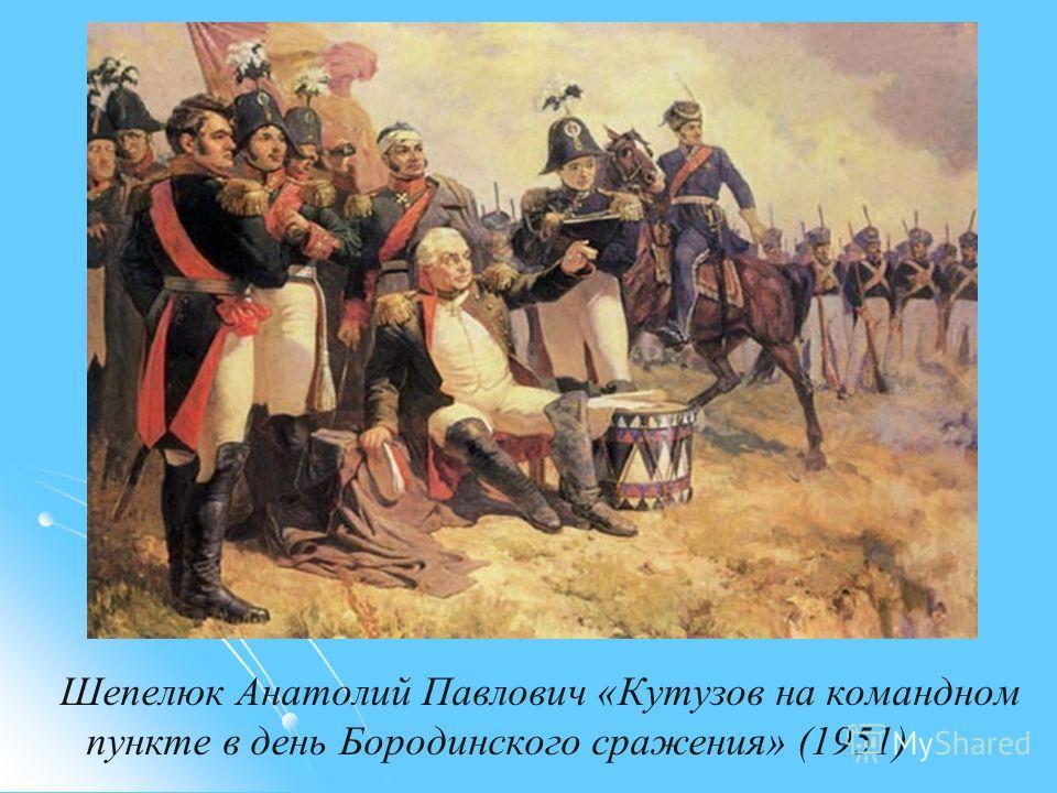 Шепелюк Анатолий Павлович «Кутузов на командном пункте в день Бородинского сражения» (1951)