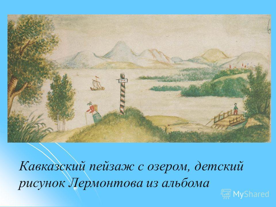 ис Кавказский пейзаж с озером, детский рисунок Лермонтова из альбома