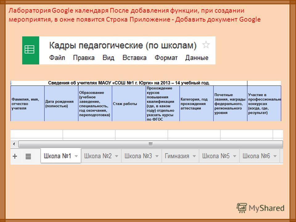 Лаборатория Google календаря После добавления функции, при создании мероприятия, в окне появится Строка Приложение - Добавить документ Google