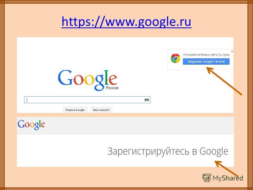 https://www.google.ru