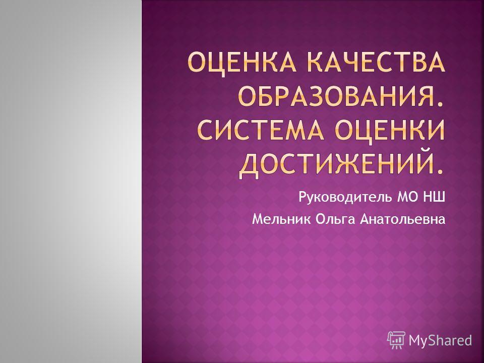 Руководитель МО НШ Мельник Ольга Анатольевна