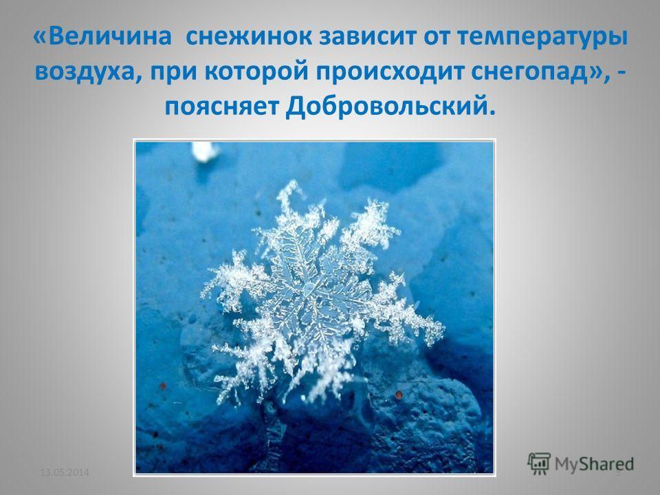 «Величина снежинок зависит от температуры воздуха, при которой происходит снегопад», - поясняет Добровольский. 13.05.20145