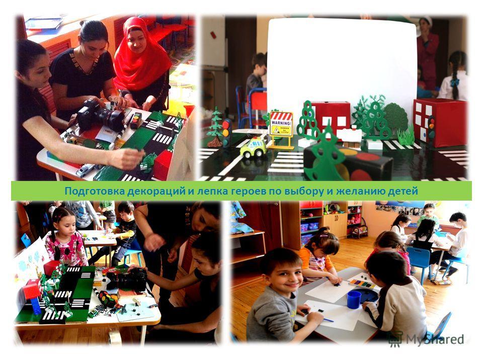 Подготовка декораций и лепка героев по выбору и желанию детей