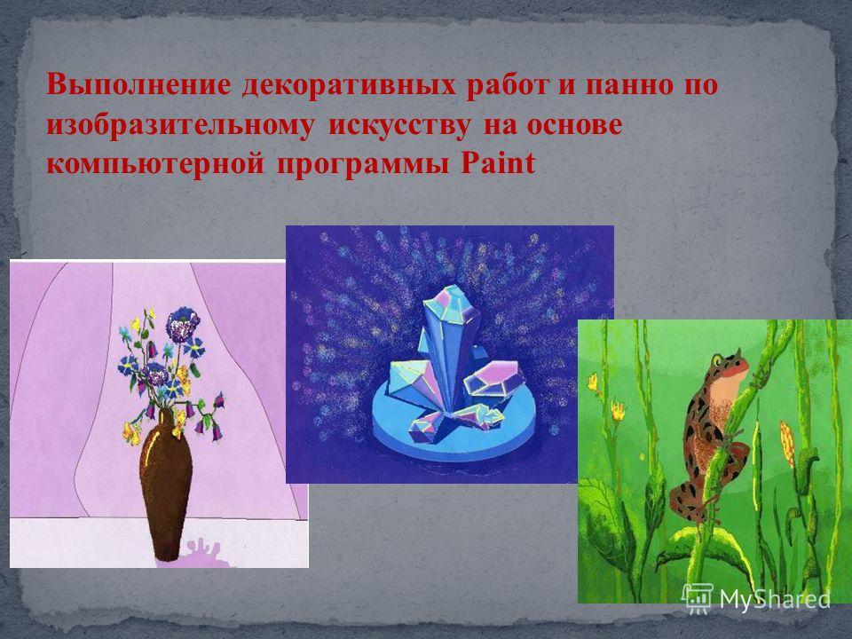 Выполнение декоративных работ и панно по изобразительному искусству на основе компьютерной программы Paint