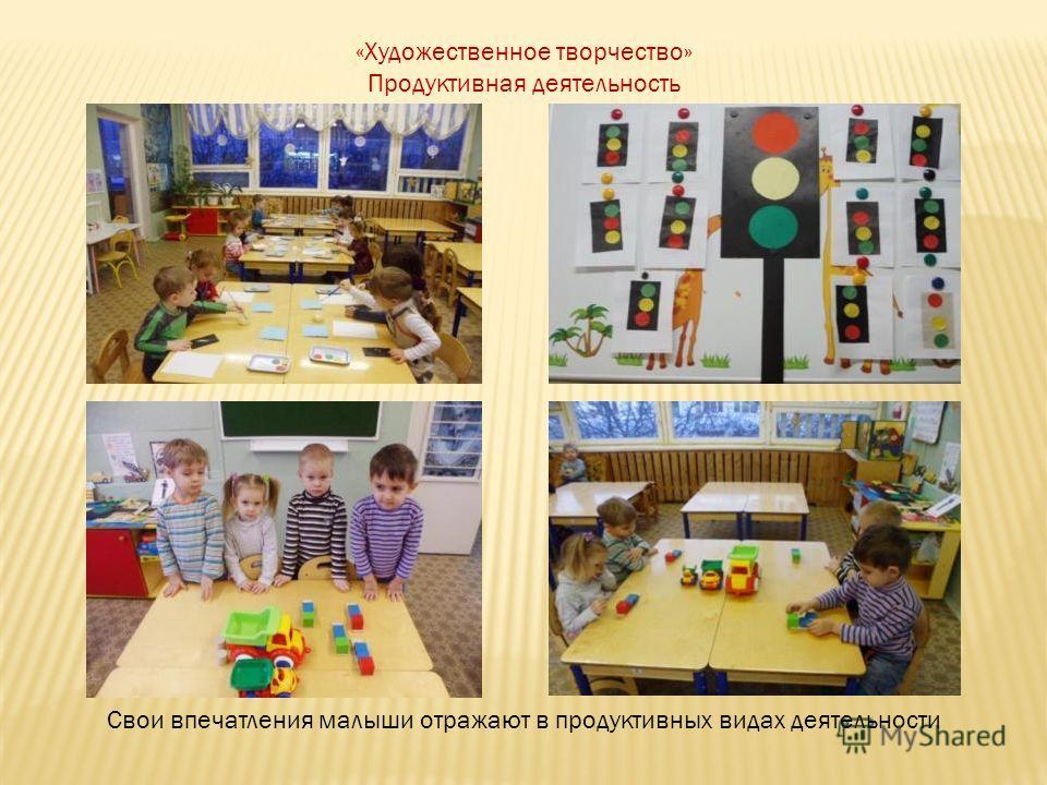 «Художественное творчество» Продуктивная деятельность Свои впечатления малыши отражают в продуктивных видах деятельности