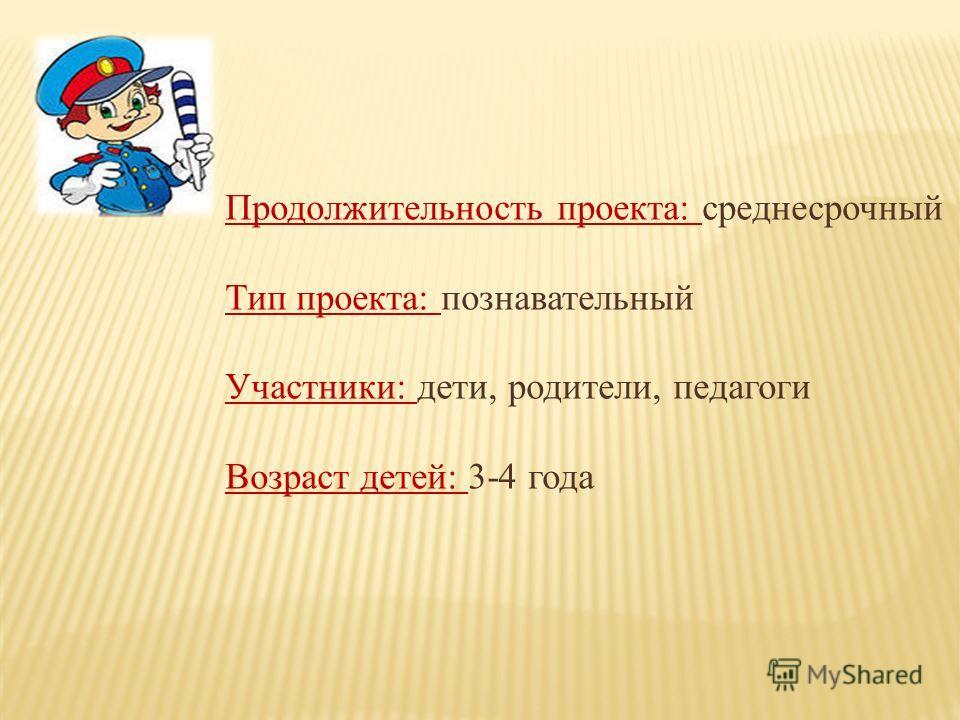 Продолжительность проекта: среднесрочный Тип проекта: познавательный Участники: дети, родители, педагоги Возраст детей: 3-4 года
