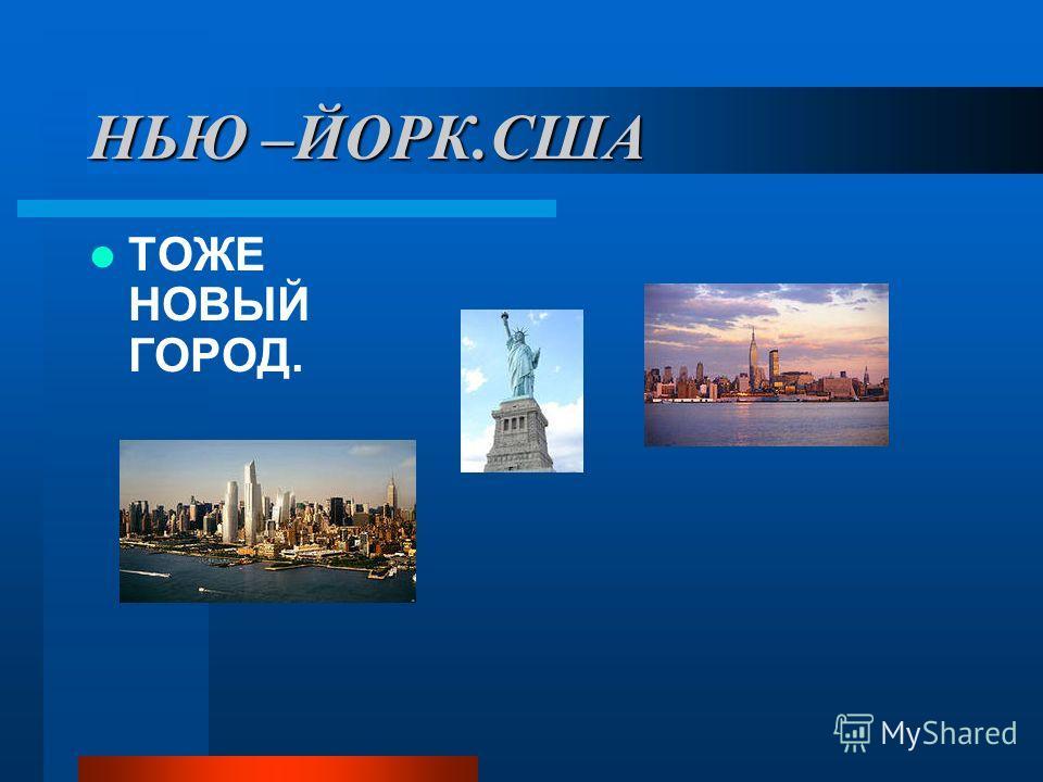 НЬЮ –ЙОРК.США ТОЖЕ НОВЫЙ ГОРОД.