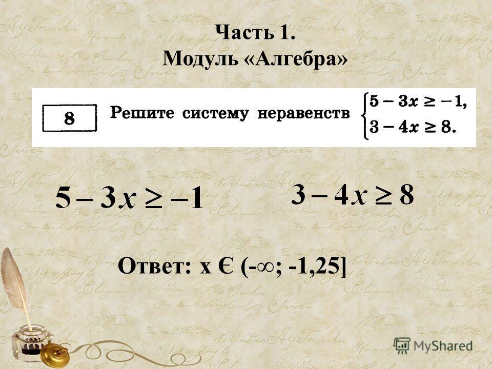 Часть 1. Модуль «Алгебра» Ответ: х Є (-; -1,25]