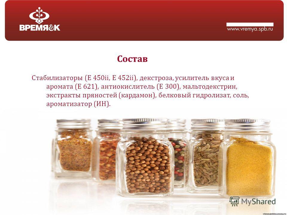 Стабилизаторы (Е 450ii, Е 452ii), декстроза, усилитель вкуса и аромата (Е 621), антиокислитель (Е 300), мальтодекстрин, экстракты пряностей (кардамон), белковый гидролизат, соль, ароматизатор (ИН). Состав