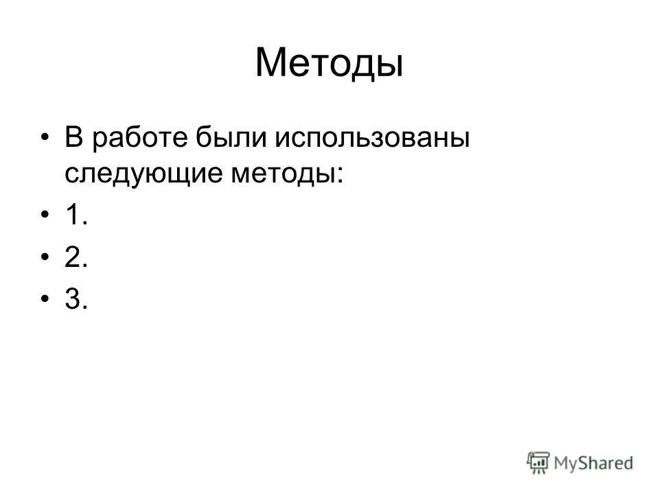 Методы В работе были использованы следующие методы: 1. 2. 3.