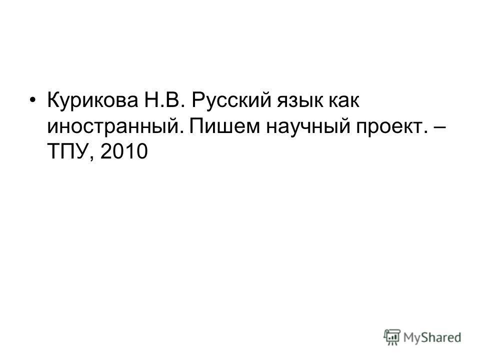 Курикова Н.В. Русский язык как иностранный. Пишем научный проект. – ТПУ, 2010