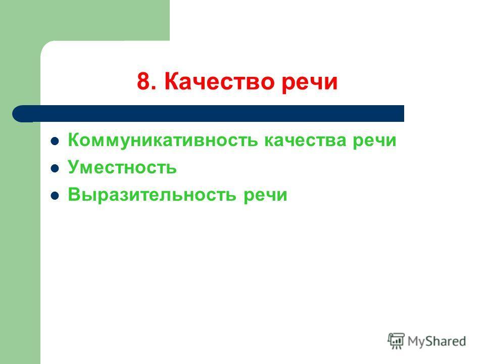 8. Качество речи Коммуникативность качества речи Уместность Выразительность речи