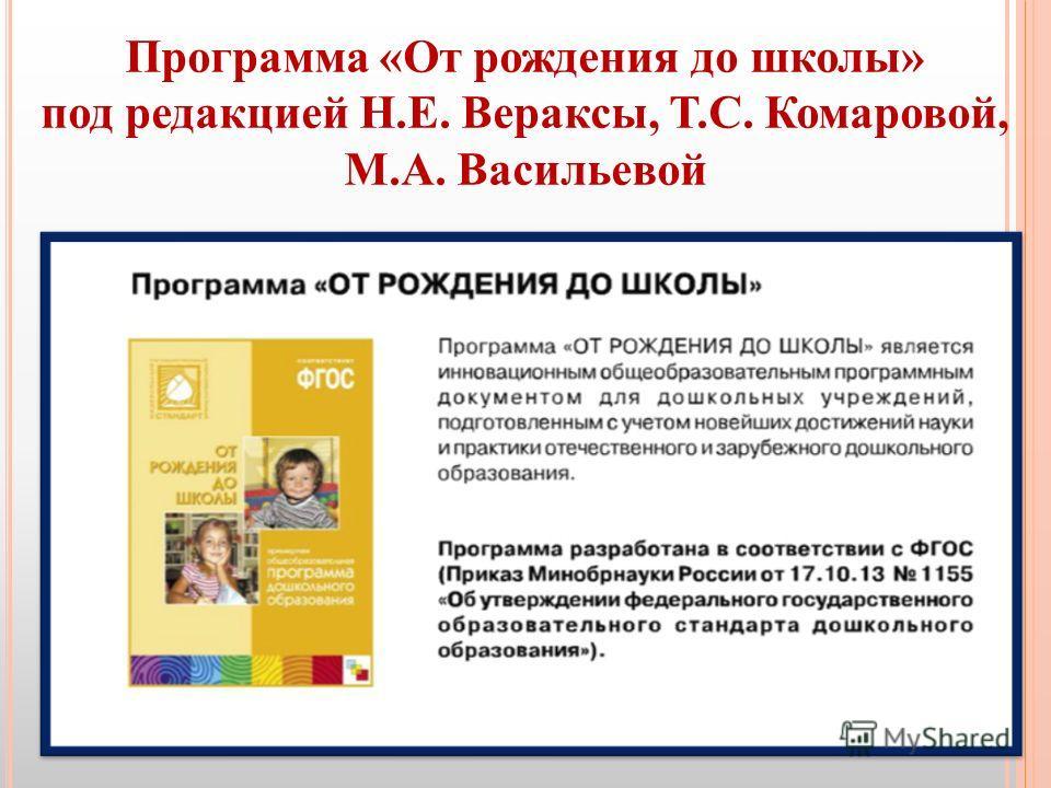 Программа «От рождения до школы» под редакцией Н.Е. Вераксы, Т.С. Комаровой, М.А. Васильевой