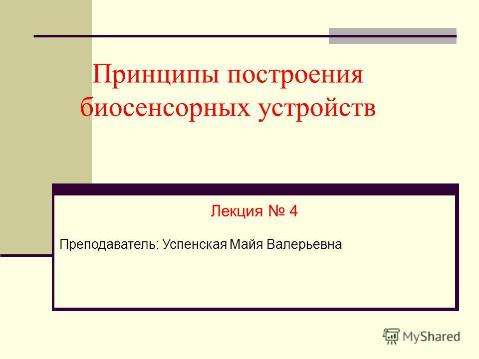 Принципы построения биосенсорных устройств Лекция 4 Преподаватель: Успенская Майя Валерьевна