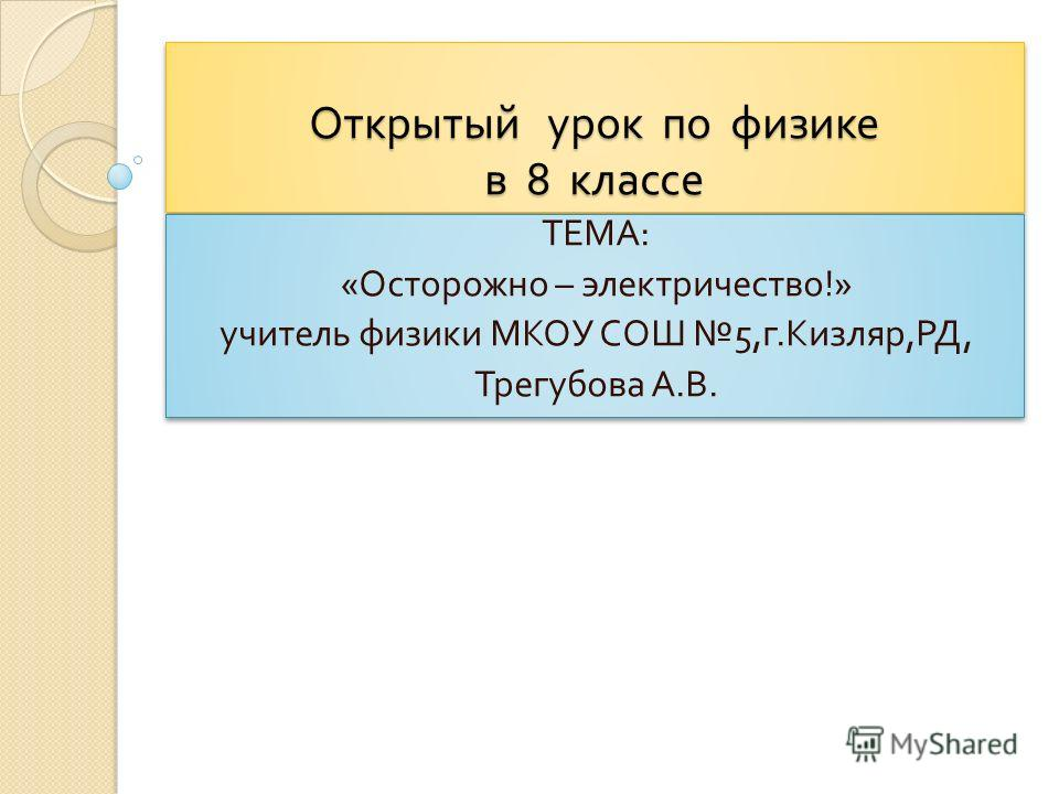 Открытый урок по физике в 8 классе ТЕМА : « Осторожно – электричество !» учитель физики МКОУ СОШ 5, г. Кизляр, РД, Трегубова А. В. ТЕМА : « Осторожно – электричество !» учитель физики МКОУ СОШ 5, г. Кизляр, РД, Трегубова А. В.
