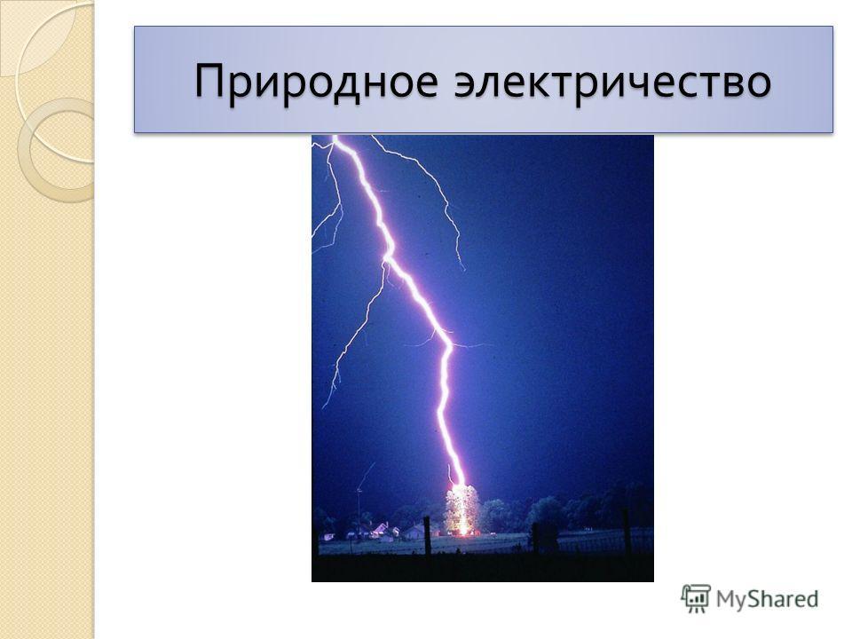 Природное электричество