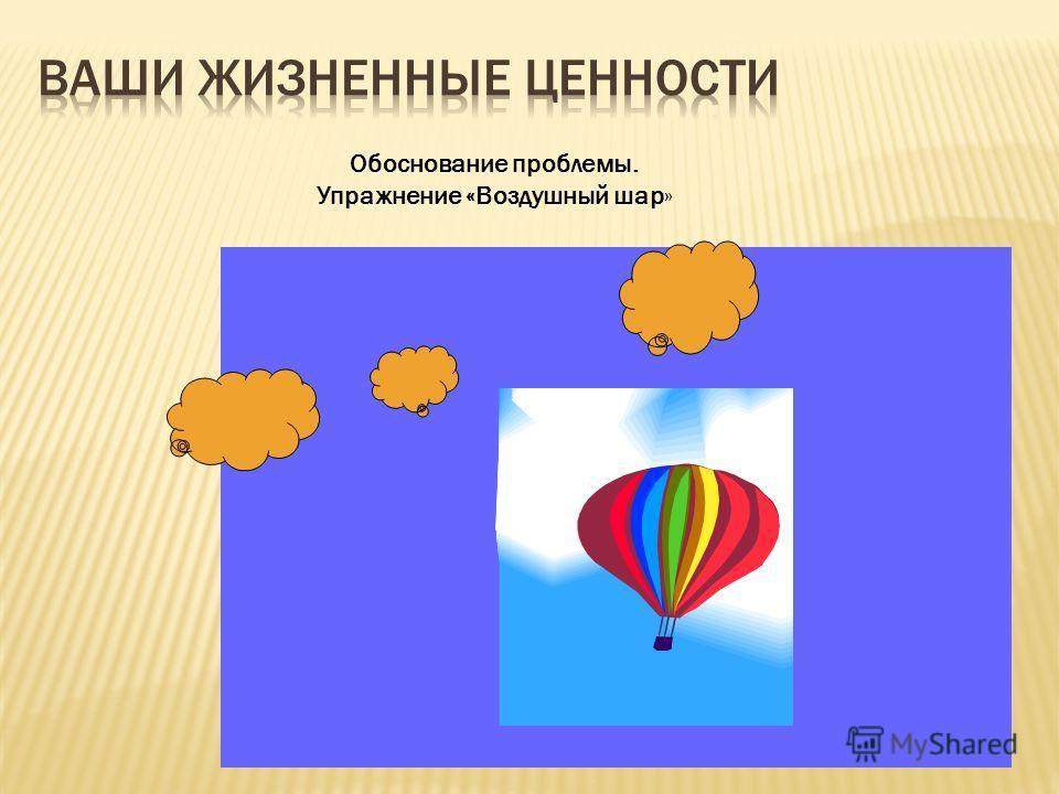 Обоснование проблемы. Упражнение «Воздушный шар»
