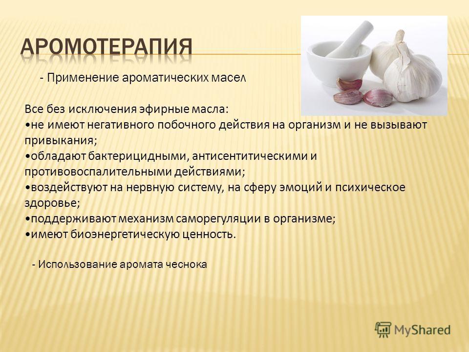 - Применение ароматических масел Все без исключения эфирные масла: не имеют негативного побочного действия на организм и не вызывают привыкания; обладают бактерицидными, антисентитическими и противовоспалительными действиями; воздействуют на нервную