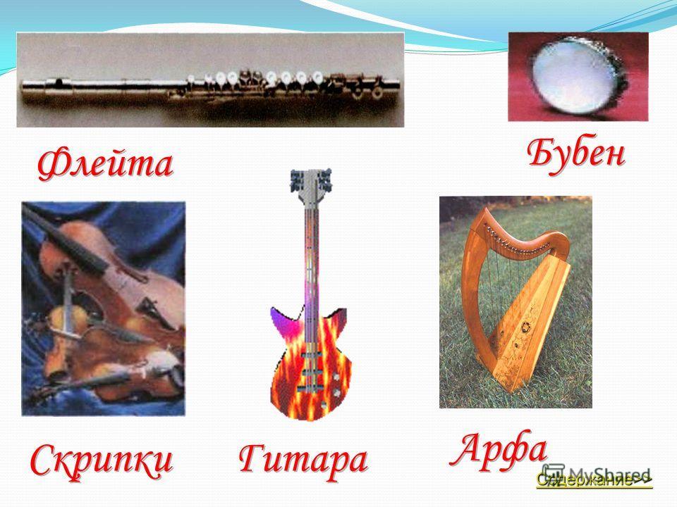 Благодаря прежде всего различиям в тембре мы среди множества звуков узнаем голоса различных инструментов. Ноту ля, взятую на рояле, легко отличить от той же ноты, сыгранной на рожке. Содержание>> Содержание>>