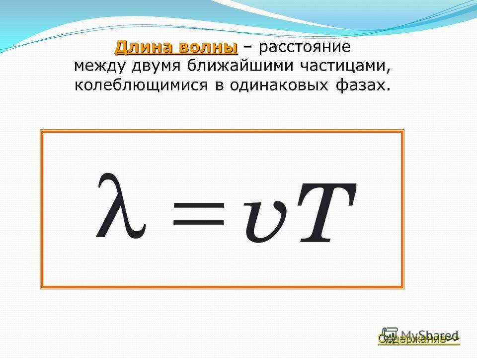 Промежуток времени, в течении которого тело совершает одно полное колебание, называется периодом колебаний. [T]=c Число колебаний в единицу времени называется частотой колебаний. [V]=Гц или Содержание>> Содержание>>