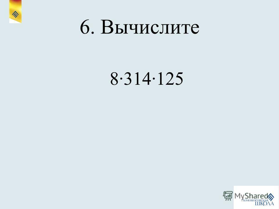 6. Вычислите 8314125