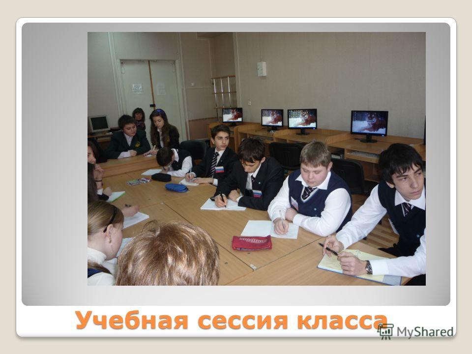 Учебная сессия класса