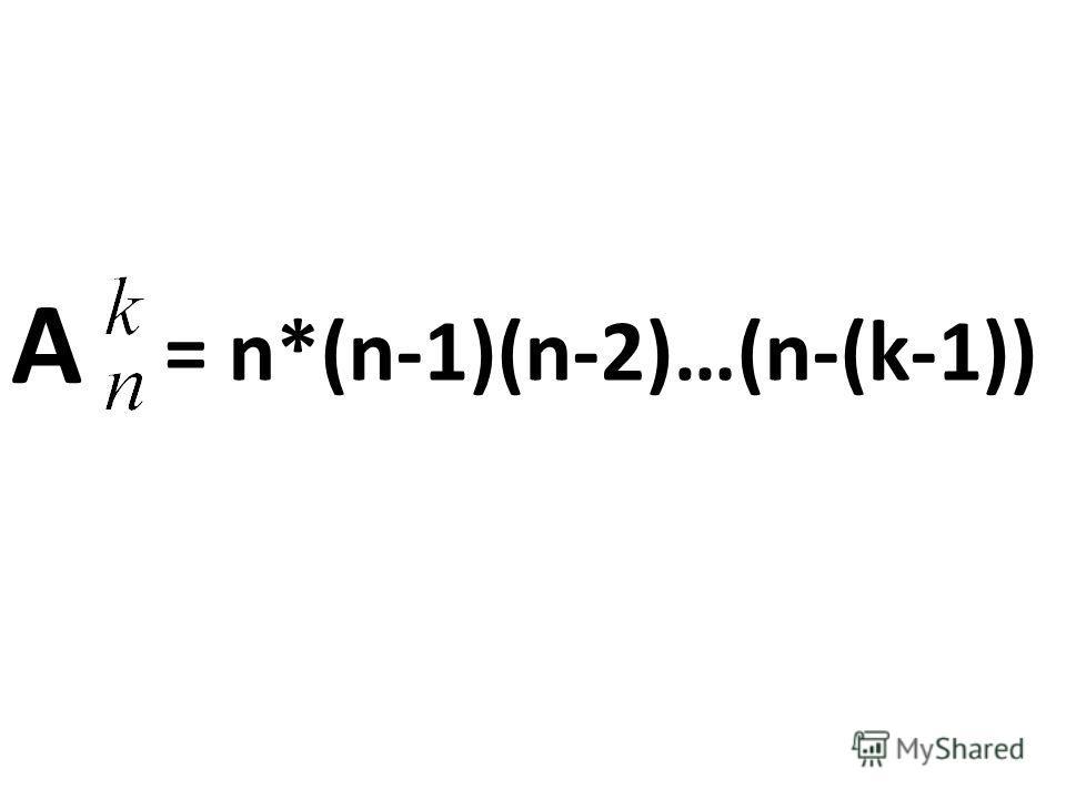 A = n*(n-1)(n-2)…(n-(k-1))
