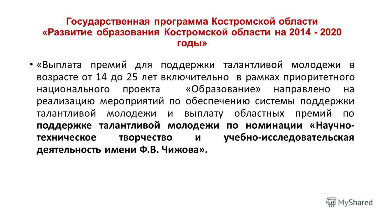 Государственная программа Костромской области «Развитие образования Костромской области на 2014 - 2020 годы» «Выплата премий для поддержки талантливой молодежи в возрасте от 14 до 25 лет включительно в рамках приоритетного национального проекта «Обра