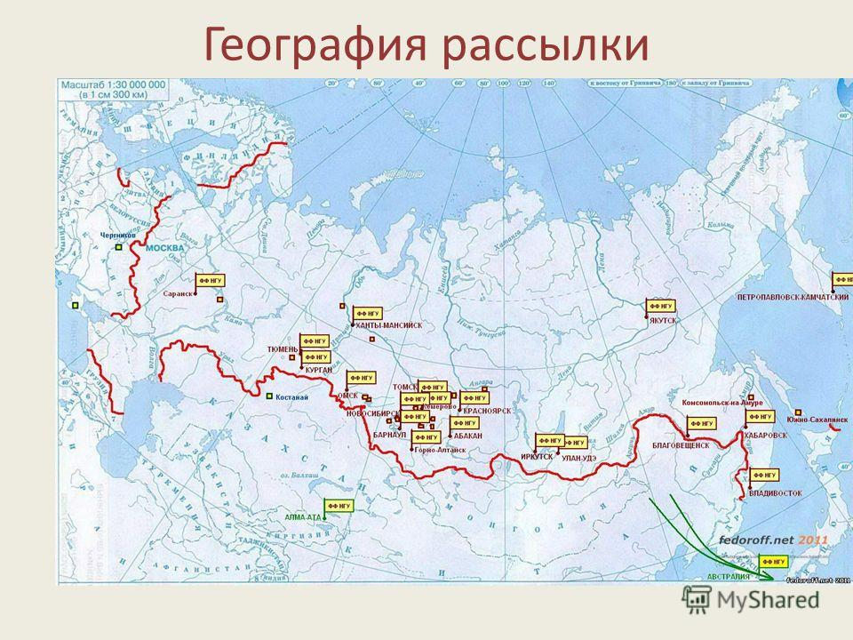 География рассылки