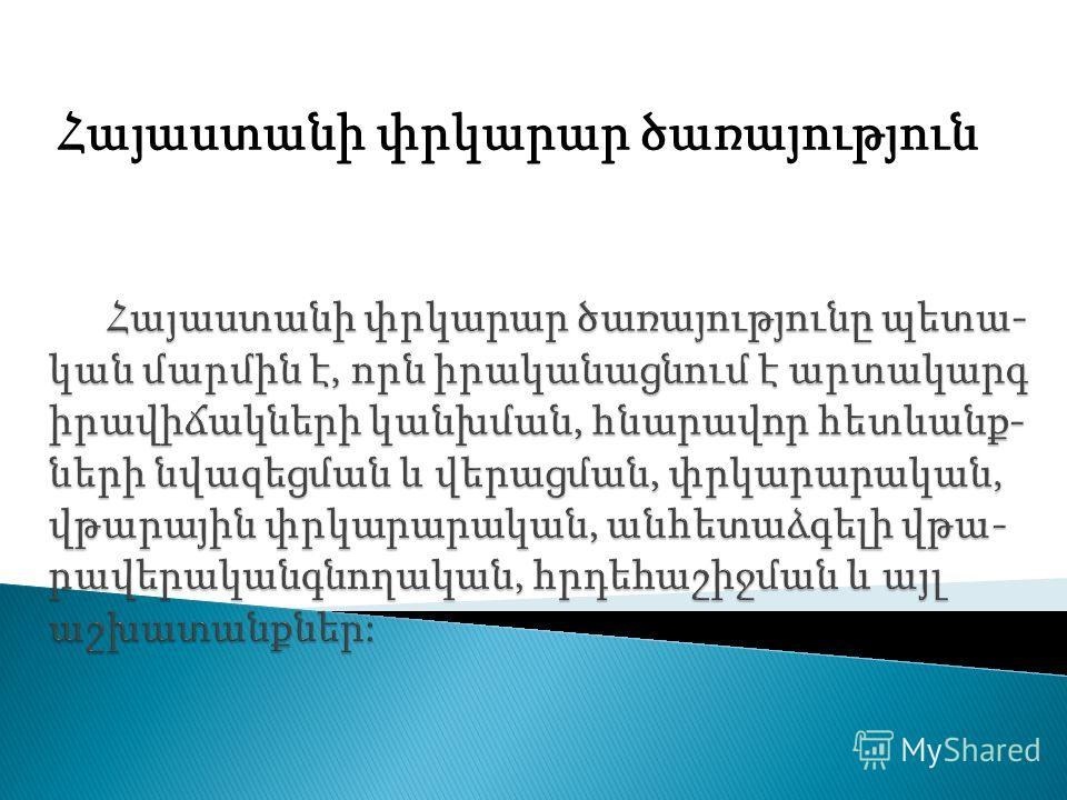 Հայաստանի փրկարար ծառայություն