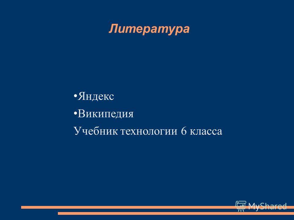Яндекс Википедия Учебник технологии 6 класса Литература