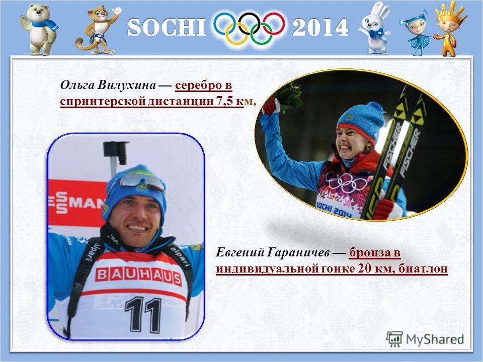 Ольга Вилухина серебро в спринтерской дистанции 7,5 км, серебро в спринтерской дистанции 7,5 к Евгений Гараничев бронза в индивидуальной гонке 20 км, биатлон бронза в индивидуальной гонке 20 км, биатлон